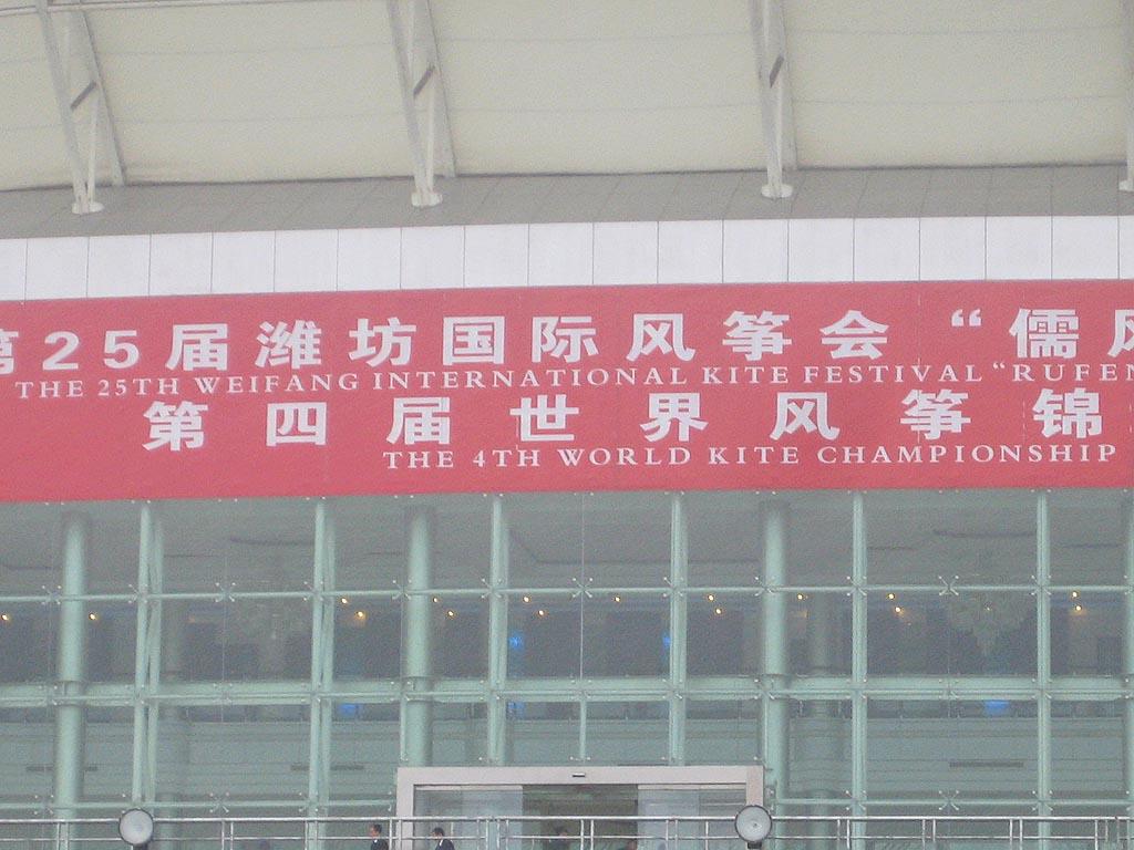 weifang_kite_festival_china_2008_051